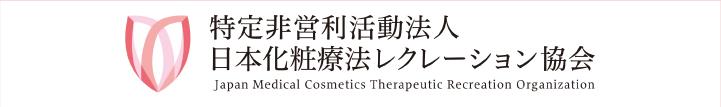 特定非営利活動法人 日本化粧療法レクレーション協会