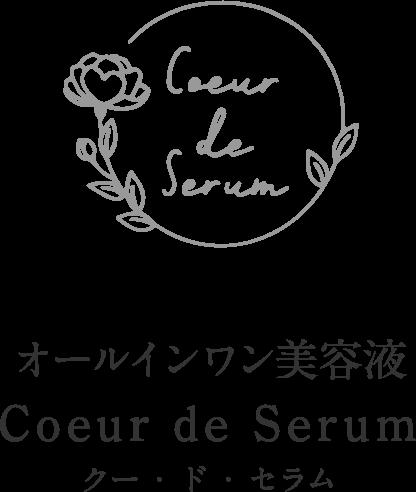 オールインワン美容液 Coeur de Serum クー・ド・セラム