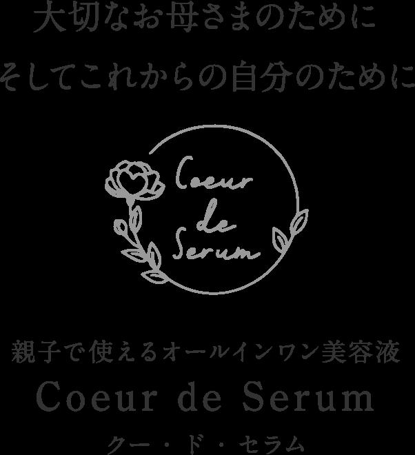 大切なお母さまのためにそしてこれからの自分のために 親子で使えるオールインワン美容液 『化粧療法レクレーション』をご存知ですか? Coeur de Serum クー・ド・セラム
