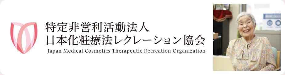 特定非営利活動法人日本化粧療法レクレーション協会